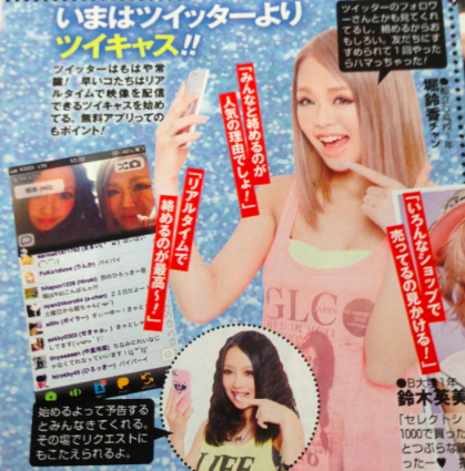 popteen%20201308.png
