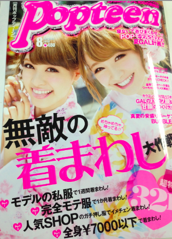 popteen2013080101.png